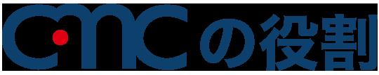 CMCの役割