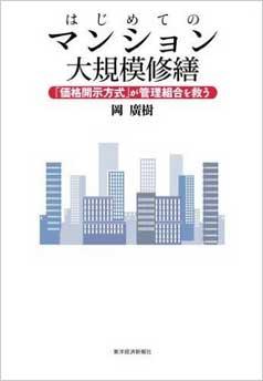 はじめてのマンション大規模修繕 「価格開示方式」が管理組合を救う