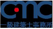 株式会社CMC 一級建築士事務所